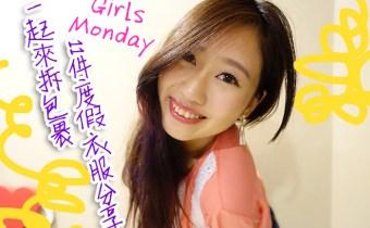影音》TRY ON HAUL 一起拆包裹!Girls Monday的11件度假衣服分享