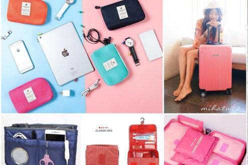 我的最猛行李收納組推薦【限時團購12/9收單】 盥洗包/化妝包/3c收納包/整理袋