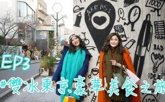 影音|#雙冰東京豪華美食之旅 EP3 最後一天送朋友的精緻戰利品 彩妝分享