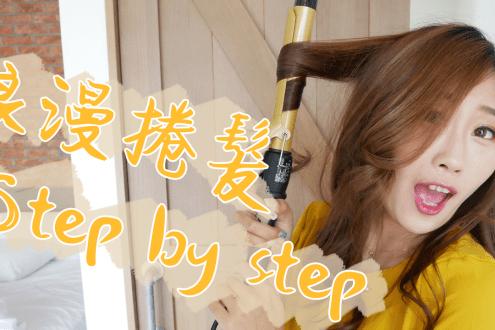 浪漫卷髮電棒捲教學 使上最仔細一定學的會 手殘也不擔心的超仔細卷髮技巧