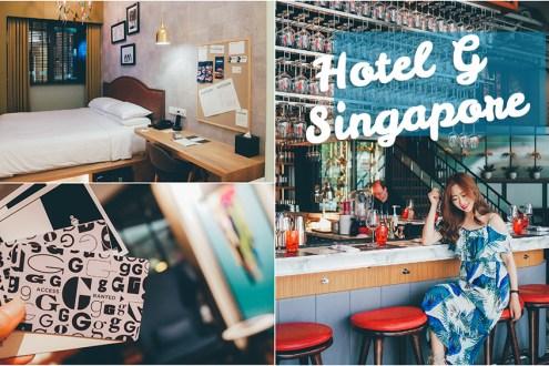 新加坡》時尚又便宜G HOTEL精品酒店Hotel G Singapore 交通方便樓下還有酒吧