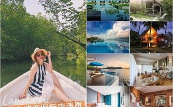 蘭卡威住宿推薦》珍南海灘 丹絨海灘的超值放鬆度假村/villa/平價住宿推薦清單