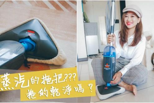 【2020第三團】北美第一品牌BISSELL蒸氣拖把 高溫殺菌清掃更安心 家有小孩寵物必備
