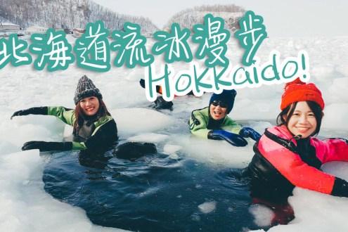 北海道流冰漫步!冰上可以玩什麼?丟雪球玩水在結冰的海上被霸凌….