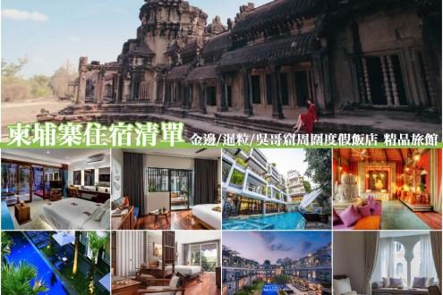 柬埔寨吳哥窟飯店推薦》金邊/暹粒/吳哥窟周圍度假飯店 精品旅館住宿清單