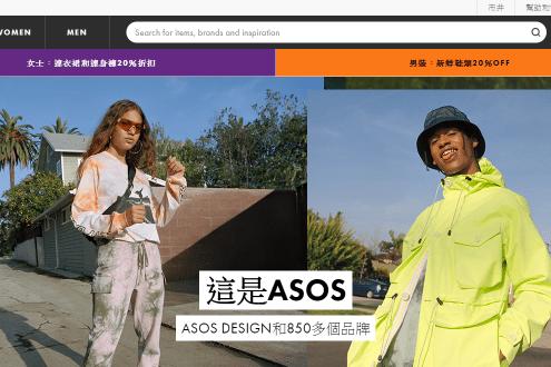 【ASOS購物教學】註冊會員/結帳/快遞關稅注意事項 (ASOS折扣碼不定期更新)