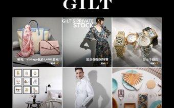 【GILT購物教學】註冊會員/結帳/快遞關稅注意事項 (GILT折扣碼不定期更新)