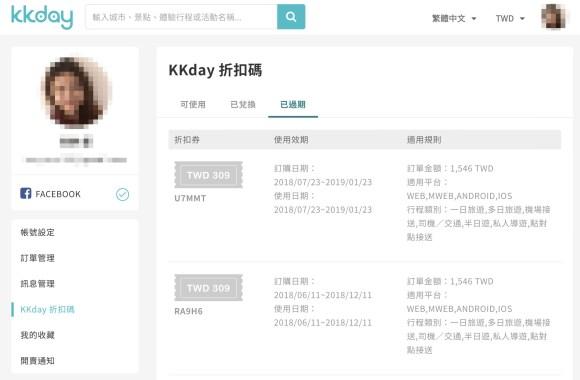 kkday優惠碼,kkday折扣,kkday折扣碼,kkday訂購,kkday註冊,kkday餐廳,kkday日本,kkday韓國,kkday台灣,kkday伴手禮,kkday租車