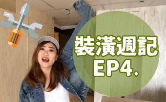 裝潢週記EP4 木工退場近況更新 挑浴室石英石、室內油漆