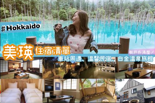 美瑛飯店推薦》車站周邊、溫馨民宿、有戶外湯屋的道地白金溫泉旅館清單!