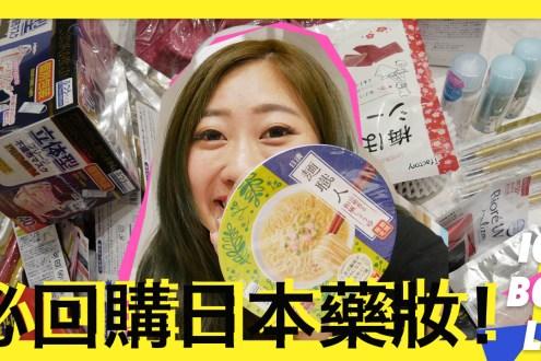 必回購日本藥妝!超難搶的奶茶是這個牌子? /內有折價卷