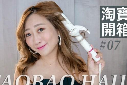 我的頭髮都用什麼捲?出國也能用的負離子電棒、泡麵頭三管電棒