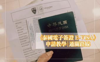 《泰國電子簽證 E-VISA教學》泰國素萬那普機場 (BKK) 通關排隊路線
