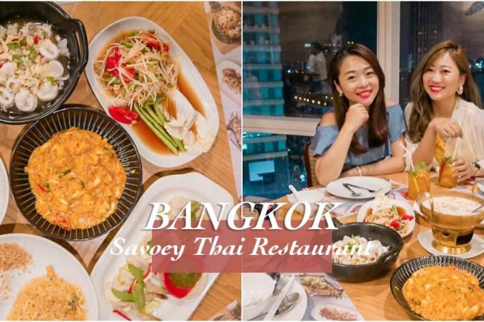 曼谷》Terminal 21餐廳推薦 百吃不膩平價泰式料理Savoey 9折現金卷