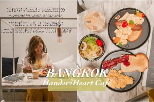 曼谷》Hands&Heart Café文青早午餐咖啡廳 Thonglor站網美咖啡廳 漂亮又好吃