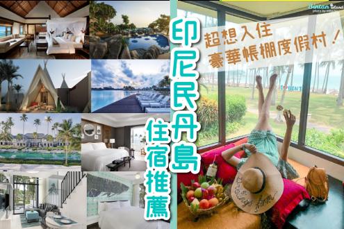 印尼民丹島住宿推薦》新加坡後花園 超夢幻豪華帳棚度假村 豪想入住!