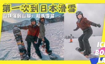 蹦拉帶你去日本滑學~ 史上最長雪盆 叫到燒聲從山頂溜到山腳