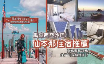 馬來西亞仙本那住宿推薦》無敵海景水屋 完美青旅 海島潛水跳島住宿費可以超便宜!
