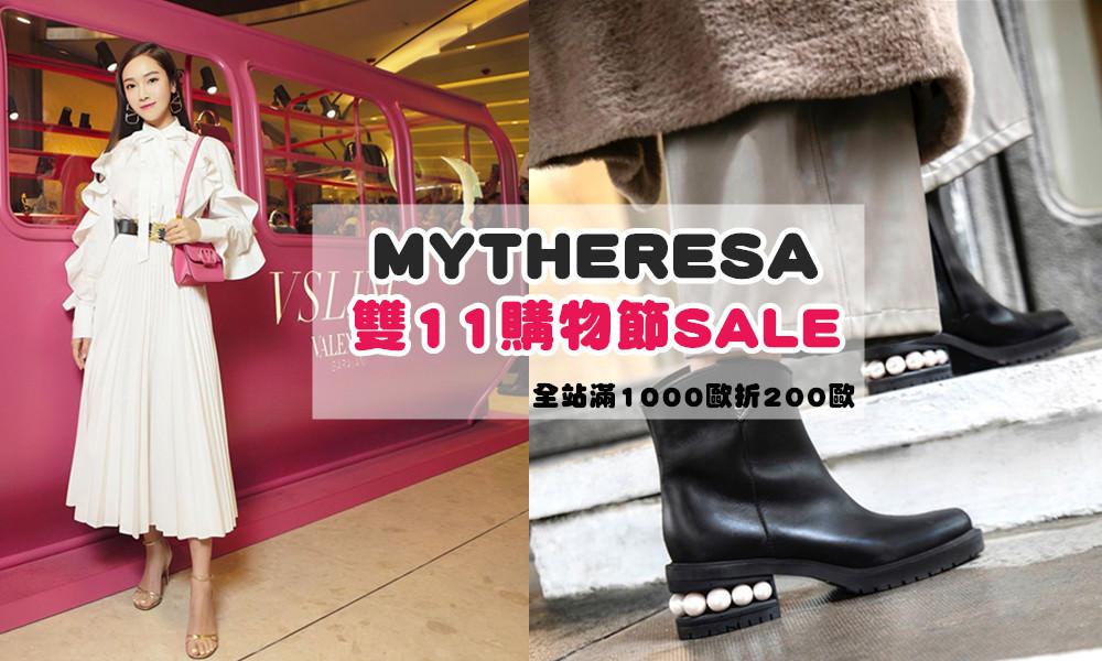 MYTHERESA折扣碼,MYTHERESA精品教學,MYTHERESA雙11狂歡購物節