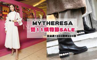 【精品折扣】MYTHERESA 雙11購物狂歡節!冰蹦拉讀者提早入場  Jessica鄭秀妍曬Valentino美包