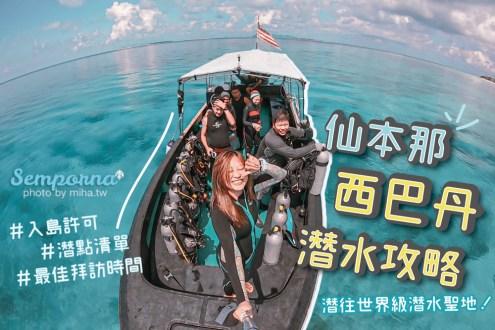 【仙本那西巴丹國家公園潛水攻略】入島許可/最佳拜訪時間/潛點清單懶人包