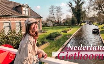 荷蘭》羊角村Giethoorn像童話故事小鎮 超推薦租船自己開甚至入住一晚