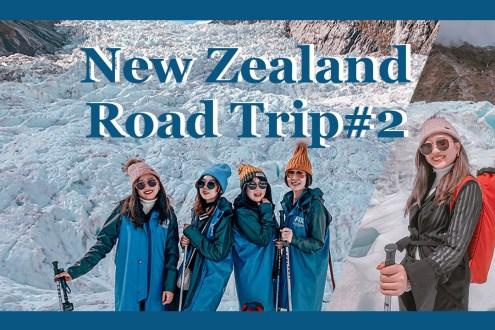 紐西蘭一人一萬的行程直升機登頂 福克斯冰原歷險記Fox Glacier 紐西蘭自駕#2