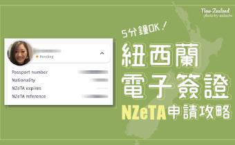 NZeTA紐西蘭電子簽證申請教學 NZeTA紐西蘭簽證網頁版/app版自己辦5分鐘就搞定