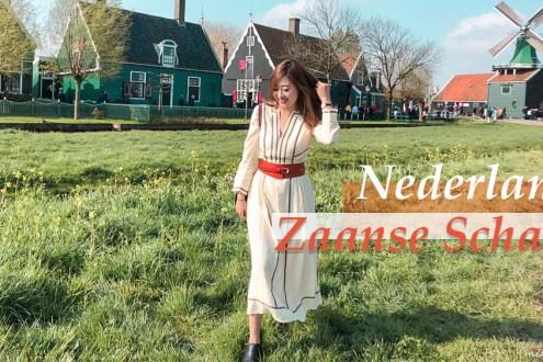 荷蘭》哈倫風車村悠閒漫步贊斯堡 雖然觀光但我蠻愛的好拍又漂亮