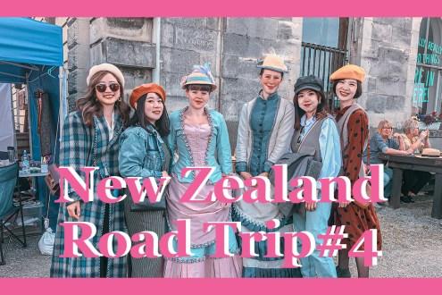 紐西蘭參加Oamaru小鎮復古慶典 復古青旅一晚700台幣 參與溫馨慶生整人計畫|紐西蘭自駕#4