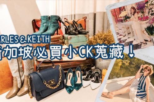 新加坡CHARLES&KEITH 小CK最便宜買法&必買款式 上班穿搭平價時尚質感包鞋