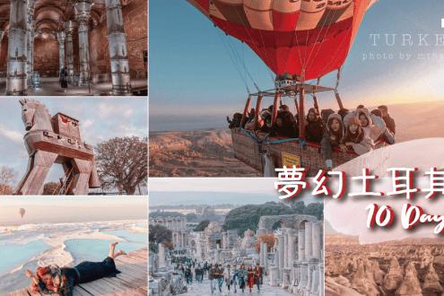 土耳其旅遊攻略》成功搭到熱氣球 土耳其簽證航班必逛必買 土耳其領隊Rebecca