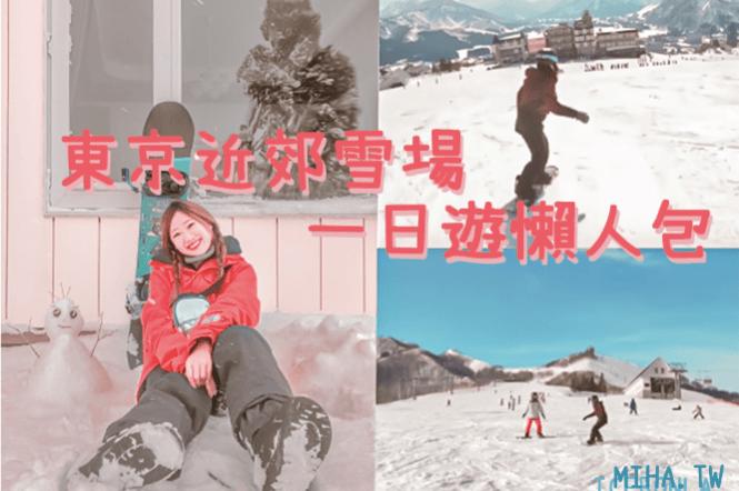 東京滑雪一日遊懶人包:Ski入門班教練教學、親子滑雪一日遊、東京近郊滑雪場推薦
