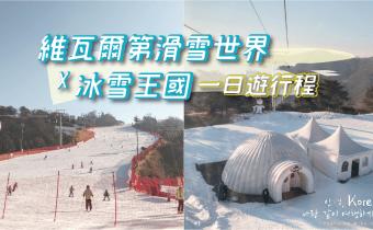 首爾滑雪》大明維瓦爾第滑雪世界 冰雪王國一日遊 最詳細行程介紹 雪衣雪具租借教學