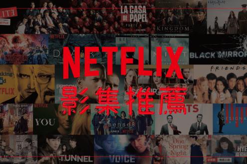 22部Netflix影集推薦  懸疑燒腦/情侶增溫/閨蜜舒壓/邊吃邊看/經典必看
