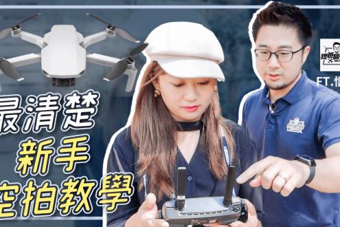 DJI Mavic Mini 超迷你空拍機 新手旅行空拍教學 一步步教你飛 FT. 懷爸瘋科技