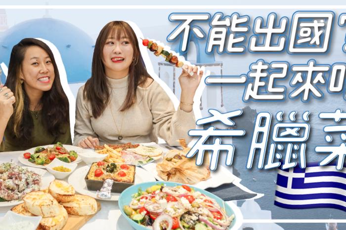 台北》天母慕沙卡希臘菜餐廳 台北特色異國料理 健康天然又好吃