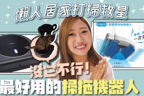 【獨家團購】掃拖二合一MIT雷姬掃拖地機器人LEGEE688 好用到會後悔太晚買!