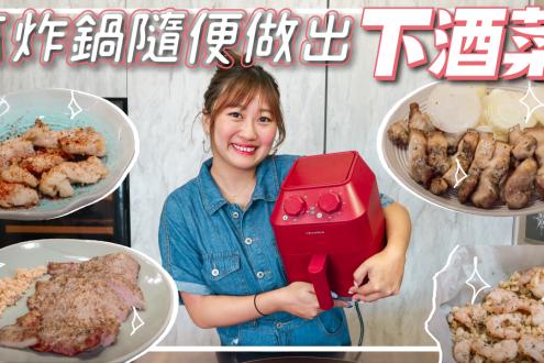 【限時團購】日本麗克特氣炸鍋recolte團購 好吃到歪腰的懶人氣炸鍋料理!