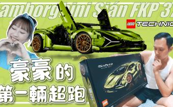 科技系列藍寶堅尼樂高 - LEGO® Technic™ 42115 Lamborghini Sian FKP 37