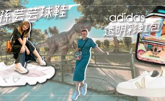 這幾款時髦運動風單品一定要入手!NIke RYZ365孫芸芸款/增高顯瘦Veja時尚小白鞋/adidas愛迪達迷你後揹包