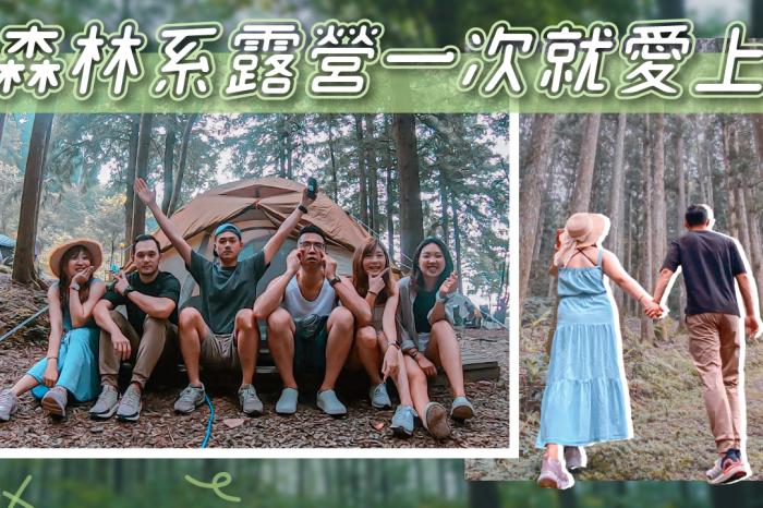 新竹起初露營地 夏天就要住森林裡玩兩天一夜 便宜到嚇死人