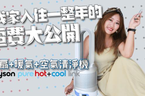 【限時團購】Dyson Pure Hot+Cool Link™ 三合一涼暖空氣清淨機HP03 蹦拉粉絲現折4,000 再送一年份濾網
