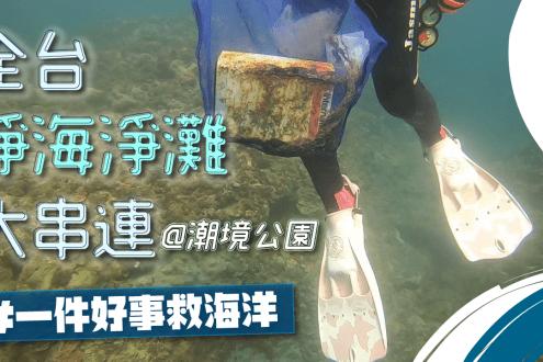 淨海淨灘 可以在撿到多少垃圾?第一次參加大型淨海活動 一件好事救海洋