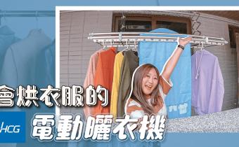 【蹦拉宅開箱】潮濕天氣救星!可以烘衣服的HCG和成電動曬衣機《旗艦烘乾款》