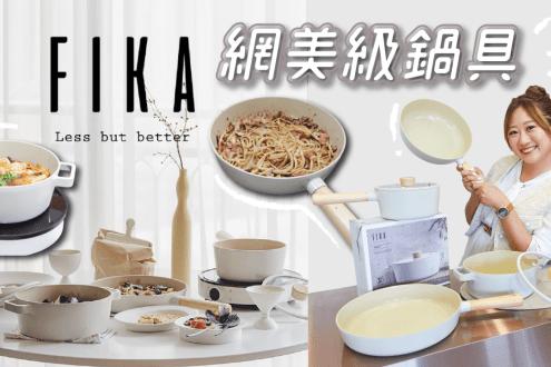 【限時團購】Neoflam Fika鍋 詢問度破表的純白陶瓷不沾鍋