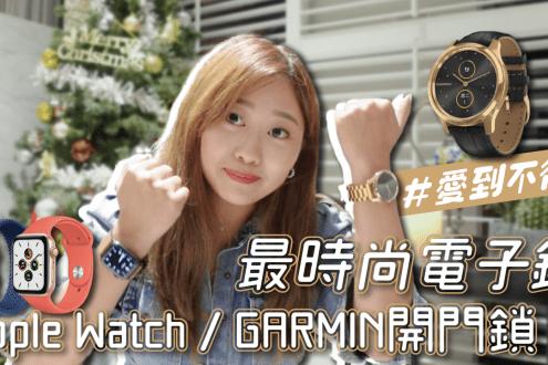 【智能宅#1】兩款電子錶實測:破解Apple Watch開門鎖 時尚電子錶Garmin Vivomove Luxe