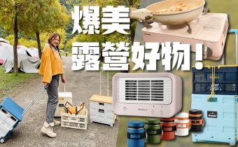 【限時團購】居家/風格露營爆美小物開箱!Damda可折購物車購物籃折疊收納籃、韓國馬卡龍色卡式爐、露營用陶瓷電暖器