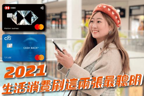 【2021無腦神卡】今年最強2張高回饋信用卡 行動支付/網購/生活購物 最划算