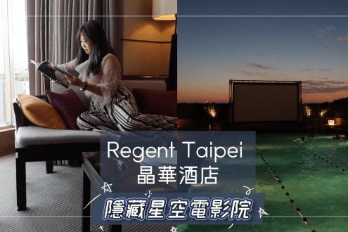 台北住宿》 晶華酒店Regent taipei 經典又貴氣的質感飯店 頂樓星空電影院太讚